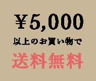 5,000円以上のお買い物で送料無料